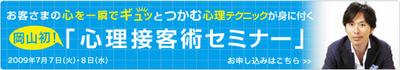 Seminar_banner_3