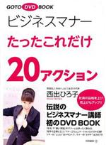 Hirokodvdbook_img01_3_2