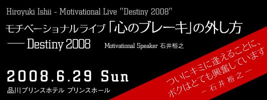 Destiny2008banner